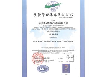管理體系認證證書中文ISO9001:2019