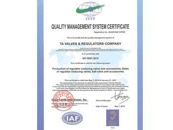 管理體系認證證書英文ISO9001:2019
